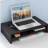筆記本電腦增高支架木宿舍桌面手提電腦15.6辦公桌置物托架收納架 LX 夏季上新