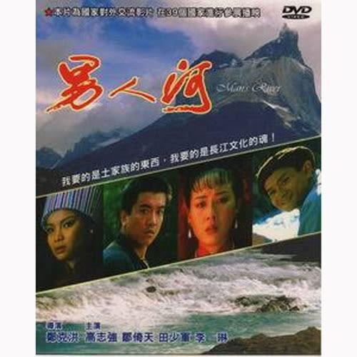 男人河DVD 高志強/鄒倚天