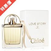 Chloe 克羅埃 Love Story 愛情故事女性淡香精 75ml (35876)【娜娜香水美妝】