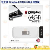 金士頓 Kingston DTMC3 64GB DataTraveler Micro 3.1 USB 隨身碟 64G