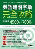 (二手書)英語進階字彙完全攻略:選字範圍4500-7000