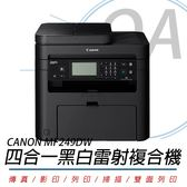 【高士資訊】Canon 佳能 imageCLASS MF249dw 黑白 雷射 多功能 複合機 公司貨