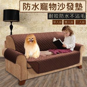 【媽媽咪呀】防貓抓皮沙發保護墊/寵物防水不沾毛隔尿沙發保護套-米色雙人米色 雙人座