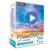 CyberLInk訊連 PowerDVD 17 標準版(盒裝)