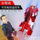 遙控車 爬墻車遙控汽車玩具男孩4歲吸墻10充電動賽車8吸墻兒童玩具車車12 LX 博世旗艦