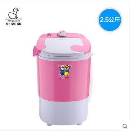 【220V】小鴨牌XPB25-1603E迷你小型嬰兒兒童寶寶單筒桶家用半自動洗衣機【粉紅色】