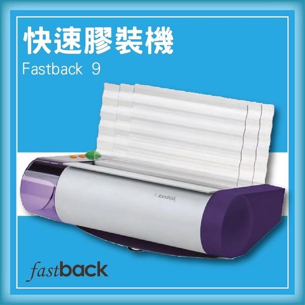 【限時特價】Fastback 9 美背克環保快速膠裝機[壓條機/打孔機/包裝紙機/適用金融產業]
