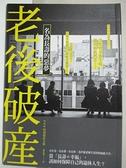 【書寶二手書T4/社會_H62】老後破產-名為長壽的惡夢_NHK特別採訪小組
