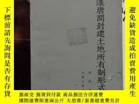 二手書博民逛書店罕見漢唐間封建土地所有制形式研究102756 賀昌羣 上海人民出