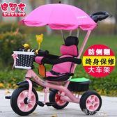 兒童三輪車腳踏車大號幼童1-3-5歲寶寶手推車自行車輕便小孩單車YYS 道禾生活館