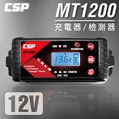 【CSP進煌】MT1200多功能智慧型充電器&檢測器 /12V 小轎車 露營車 攤販車 遊艇 越野車 雙電壓