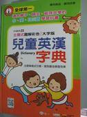 【書寶二手書T6/字典_YGW】主題式兒童英漢點讀圖典_陳詩卉