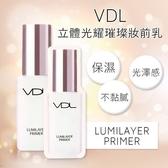 韓國 VDL 立體光耀璀璨妝前乳 提亮乳 1ml