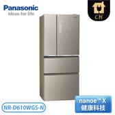 [Panasonic 國際牌]610公升 四門無邊框玻璃冰箱-翡翠金 NR-D610WGS-N