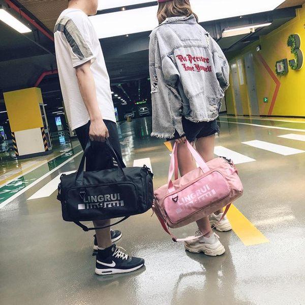 旅行包 旅行袋戶外男女健身包行禮包大容量手提袋短途輕便運動包鞋位街頭-小精靈生活館