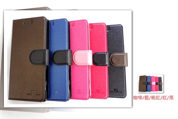 【三亞科技2館】HTC Desire 728 / Desire728w 雙色側掀站立 皮套 保護套 手機套 手機殼 保護殼 手機皮套
