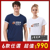 【JEEP】網路限定 簡約舒適短袖TEE-男女適穿 (6款任選)