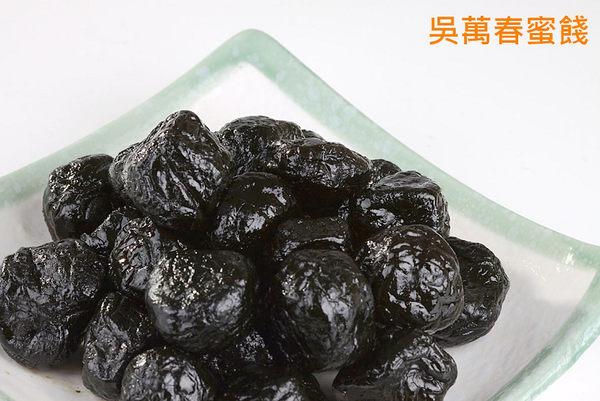 【台南府城。吳萬春蜜餞】古早味蜜餞系列 - 炭燻烏梅 (300g/包)