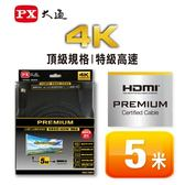 PX大通 特級高速 HDMI 傳輸線 HD2-5MX 5米