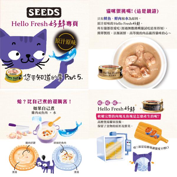 【寵物王國】Hello Fresh好鮮原汁湯罐(清蒸鯖魚)50g