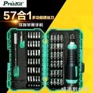 台灣寶工57合1維修螺絲刀組合套裝電腦手機精密起子組SD-9857M「時尚彩紅屋」