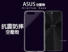 【正品氣墊空壓殼】華碩 ZenFone ZA550KL ZB601KL 皮套手機套殼保護套殼背蓋殼耐撞殼