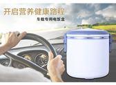 可拆分不銹鋼內膽電熱飯盒 車載12V 24V充電飯盒插電加熱保溫飯盒 藍嵐
