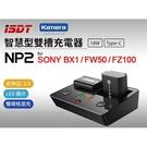 【震博】Kamera ISDT智慧雙槽充電器(For Sony ZV-1 /A9 /A7系列) BX1/FZ100/FW50