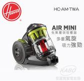 【佳麗寶】-(美國Hoover)Air Mini免集塵袋龍捲風式多重氣旋集塵吸塵器(HC-AM-TWA)限量搶購