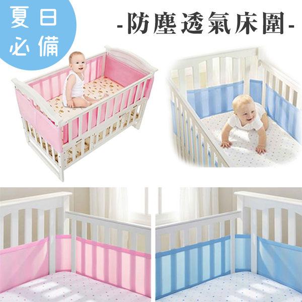 嬰兒床圍 透氣網眼兒童床護欄組 JB1115 好娃娃
