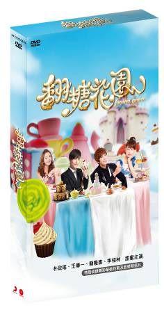 翻糖花園 DVD (音樂影片購)