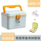 醫藥箱藥箱家用醫藥箱藥物品收納盒兒童家庭裝大小號便攜出診急救醫藥箱【快速出貨】