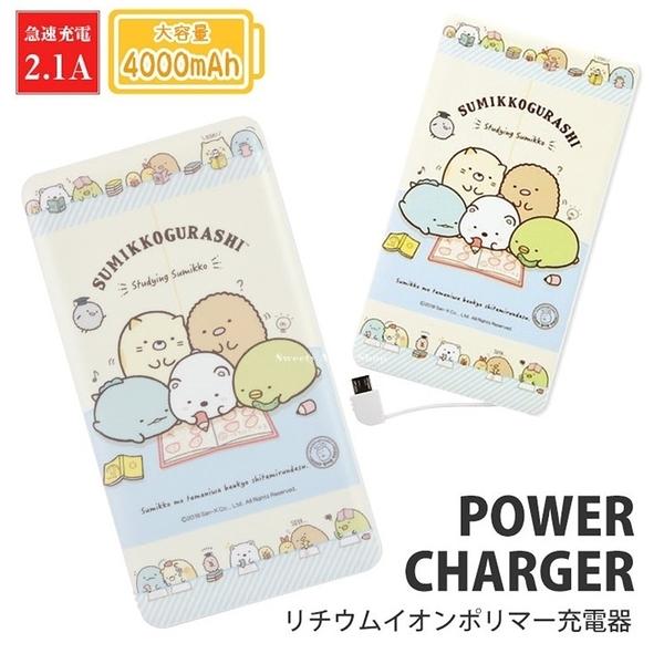 【SAS】日本限定 gourmandise SAN-X 角落生物 唸書讀書版 4000mAh 行動電源 / 行動充電器