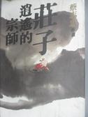 【書寶二手書T1/漫畫書_NKX】漫畫莊子-逍遙的宗師_蔡志忠