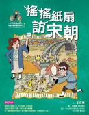 (二手書)可能小學的歷史任務II:(3)搖搖紙扇到宋朝
