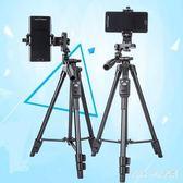 直播三腳架手機自拍支架拍照視頻錄像單反相機架投影儀便攜三角架 KB5168【Pink中大尺碼】