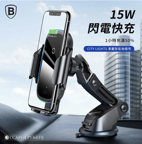 Baseus 倍思 City Lights 光線 電動 15w 無線充電 快充 車載支架 車用支架 冷氣出風口