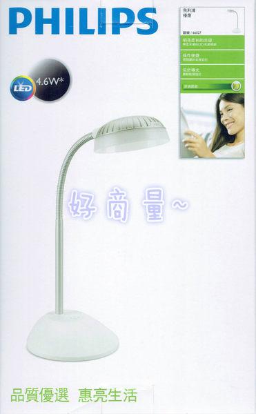 好商量~ PHILIPS 飛利浦 66027 酷樂 4.6W LED 檯燈