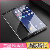 三星 Galaxy Note8 玻璃貼 N9500 絲印保護貼 全覆蓋曲面 全屏 滿版 9H 全貼合 玻璃膜 鋼化膜