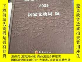 二手書博民逛書店罕見中國文物年鑑2009Y9744 文物出版社 出版2009