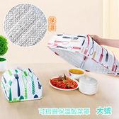 可摺疊保溫飯菜罩大號