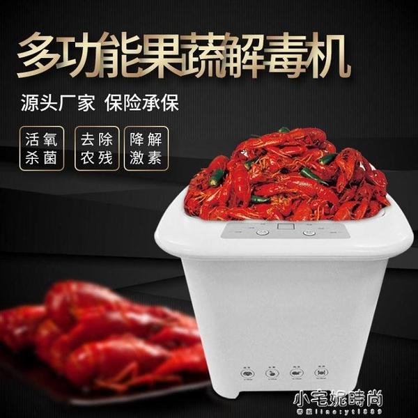 果蔬解毒機蔬菜肉類殺菌消毒清洗機會銷禮品廠家  【全館免運】