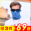 魔術謢臉面罩頭巾圍脖 機車自行車防風保暖加厚【AE10352】99愛買生活百貨