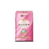 【南紡購物中心】【美好人生】仙女好棒棒(30條/盒)