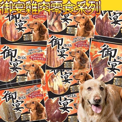 【 zoo寵物商城】GOEN御宴》犬用雞肉零食系列多款共1包