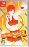 現貨 Switch遊戲 NS 健身拳擊 2 節奏運動 Fitness Boxing 2 中文版【玩樂小熊】