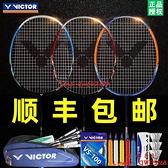 羽毛球拍單拍雙拍挑戰者9500全碳素超輕維克多鐵錘【齊心88】