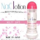 潤滑液 情趣用品 日本原裝NaClotion 自然感覺 潤滑液360ml MELTY SOFT 低黏度/水潤型 粉 +潤滑液1包
