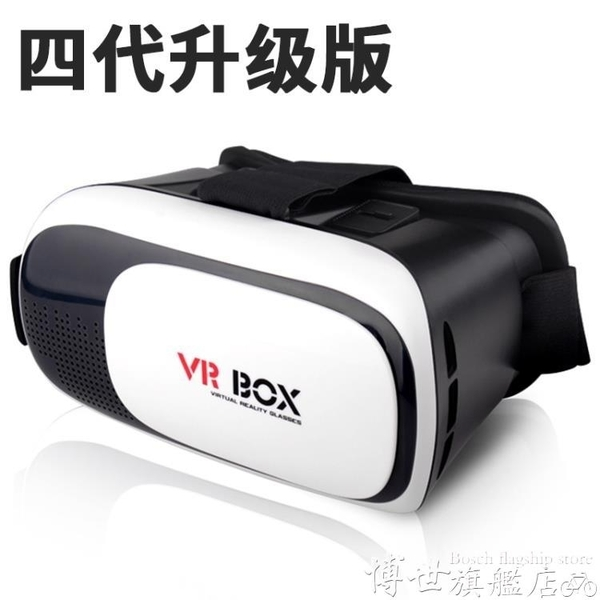 VR眼鏡 vr虛擬現實3d眼鏡蘋果頭戴式智慧手機游戲頭盔魔鏡4代影院box 7月特惠