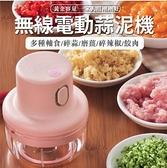 【現貨快出】絞肉機 無線絞肉機家用電動多功能小型打肉餡菜輔食攪拌蒜泥神器料理機器